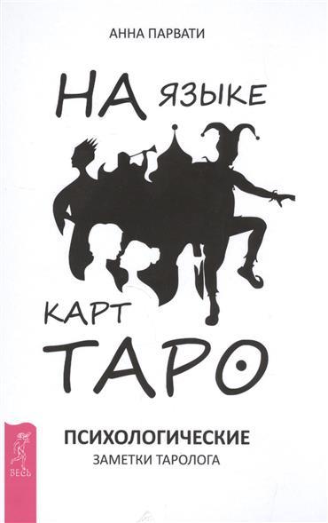 Парвати А. На языке карт Таро. Психологические заметки астролога