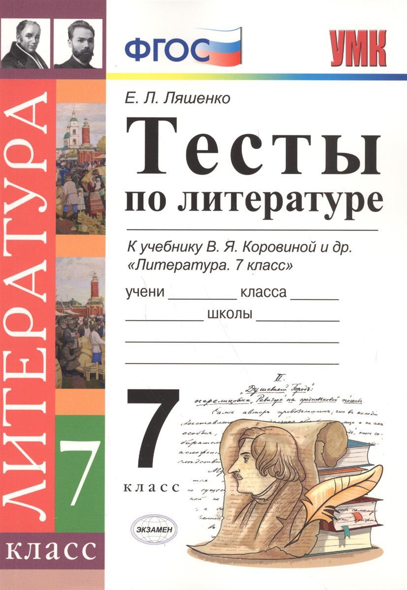 Ляшенко Е. Тесты по литературе. 7 класс. К учебнику В.Я. Коровиной и др.