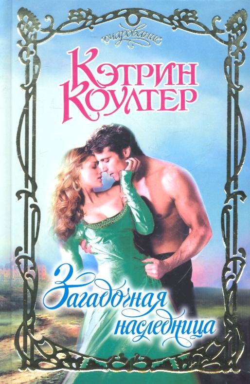 Коултер К. Загадочная наследница ISBN: 9785170760169 коултер к магия страсти