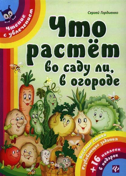 Гордиенко С. Что растет в саду ли, в огороде. Веселые стихи, развивающие задания + 16 наклеек в подарок