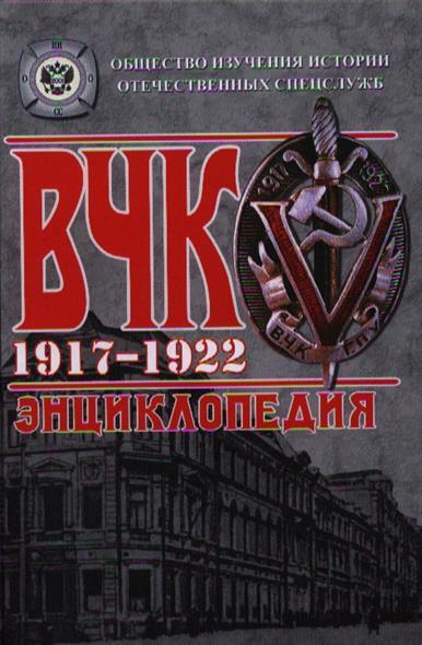 Плеханов А., Плеханов А. (сост.) ВЧК. 1917 - 1922. Энциклопедия