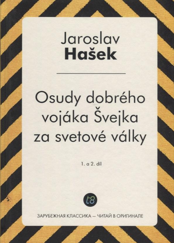 Hasek J. Osudy dobreho vojaka Svejka za svetove valky. 1. a 2. Dil = Похождения бравого солдата Швейка. Часть 1 и 2 гашек я похождения бравого солдата швейка рассказы