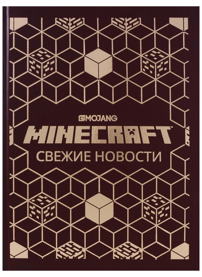 Токарева Е. (ред.) Minecraft. новости