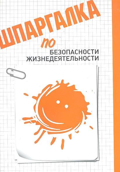 Аксенов Д. Шпаргалка по безопасности жизнедеятельности д аксенов московское метро page 3