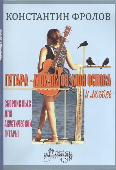 Гитара - мой остов, моя основа и любовь. Сборник пьес для акустической гитары