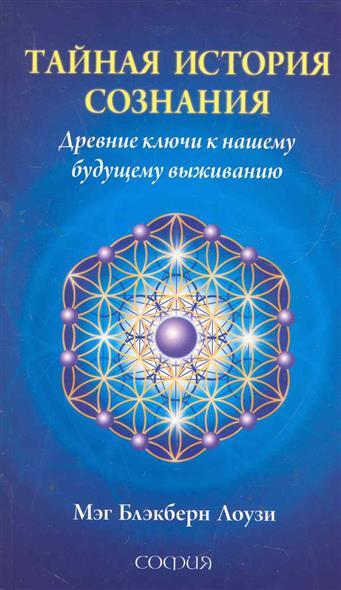 Тайная история сознания Древние ключи к нашему будущему выживанию
