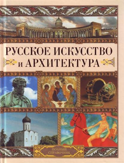 Адамчик М. (сост.) Русское искусство и архитектура адамчик м в архитектура