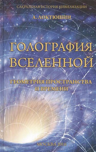 Локтюшин А. Голография Вселенной. Геометрия пространства и времени