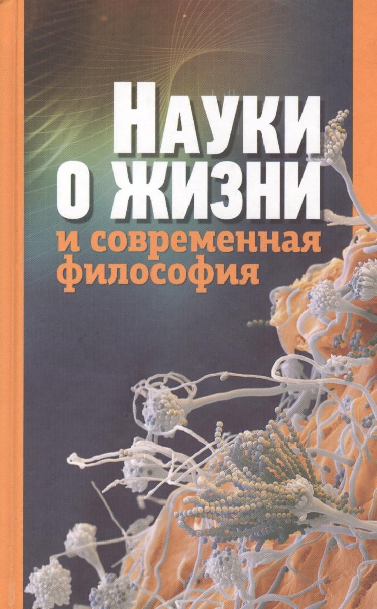Лисеев И. (ред.) Науки о жизни и современная философия ISBN: 9785883732408