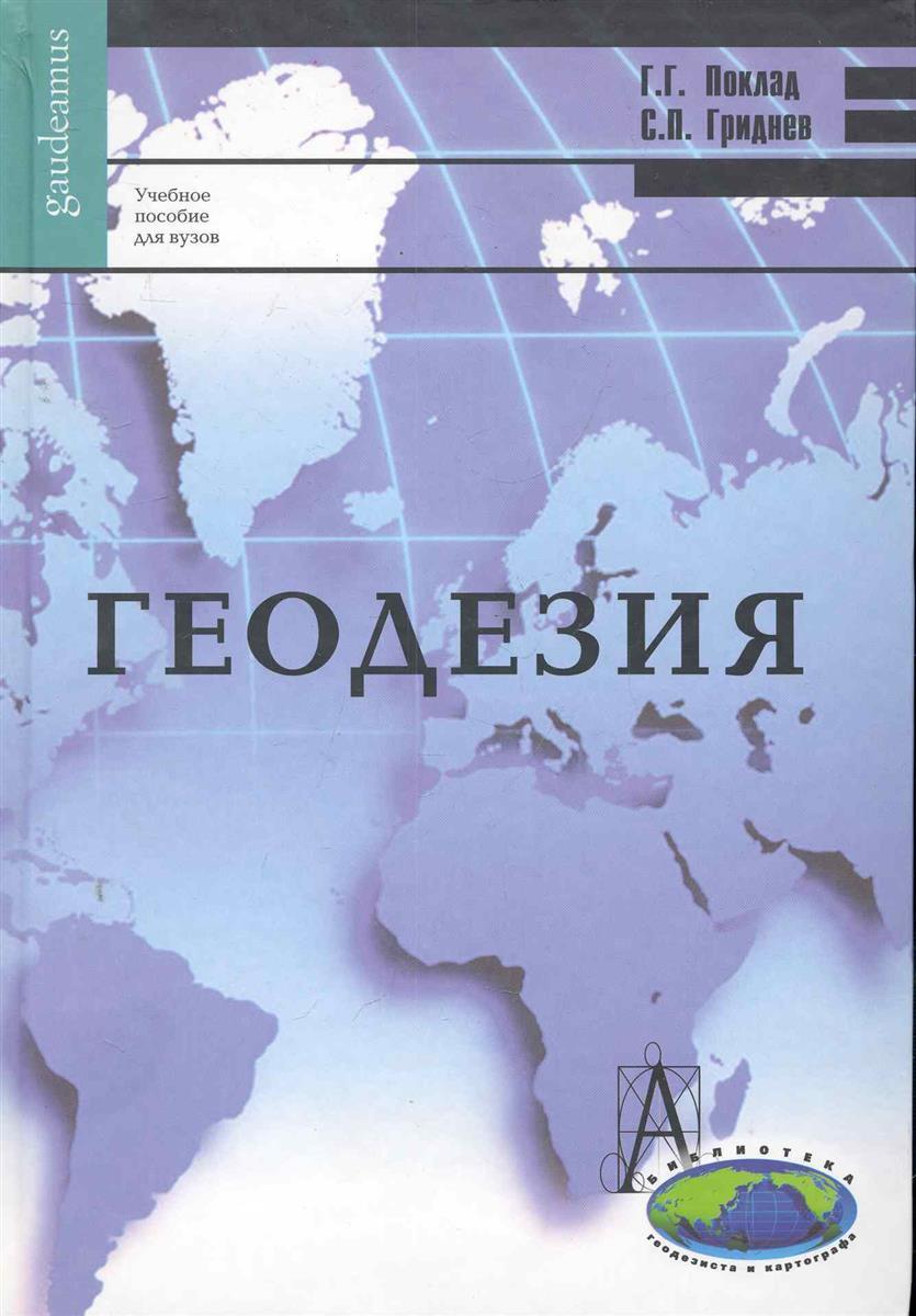 Поклад Г., Гриднев С. Геодезия ISBN: 9785902833239 поклад а недипломатические записки антимемуары isbn 9785992200805