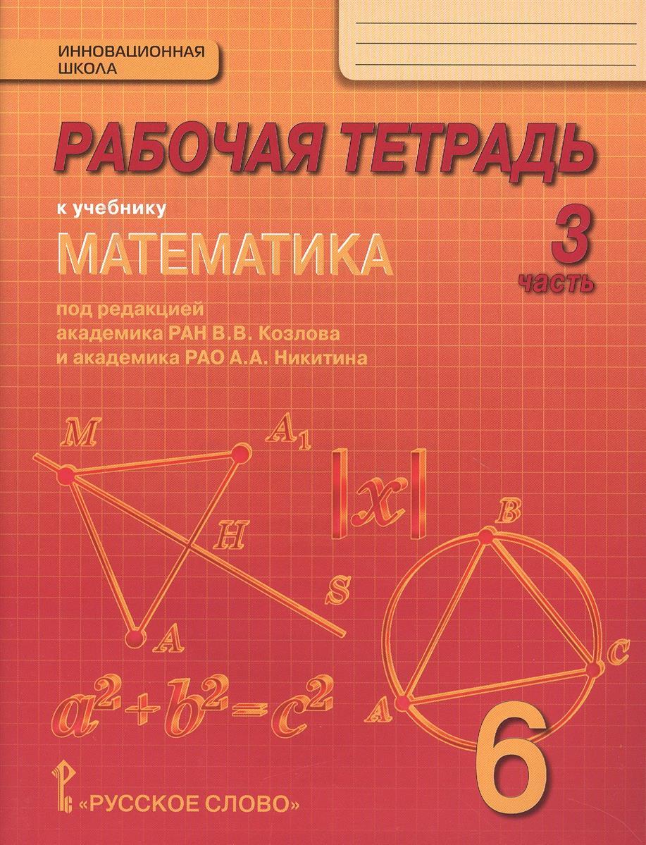 Козлов В. и др. Рабочая тетрадь к учебнику Математика для 6 класса общеобразовательных организаций. В 4 частях. Часть 3 математика и информатика 3 класс задачник в 6 ти частях часть 6