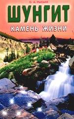 Рысьев О. Шунгит- камень жизни