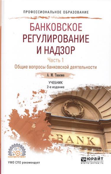 Банковское регулирование и надзор. Часть 1. Общие вопросы банковской деятельности. Учебник
