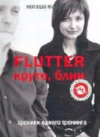 Flutter Круто блин Хроники одного тренинга