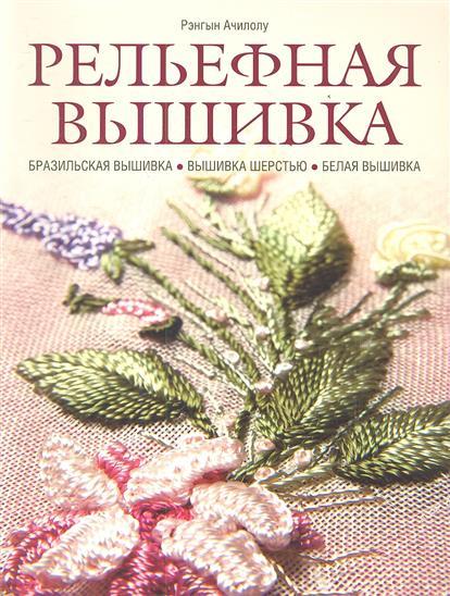 вышивка Рэнгын А. Рельефная вышивка: Бразильская вышивка, вышивка шерстью, белая вышивка