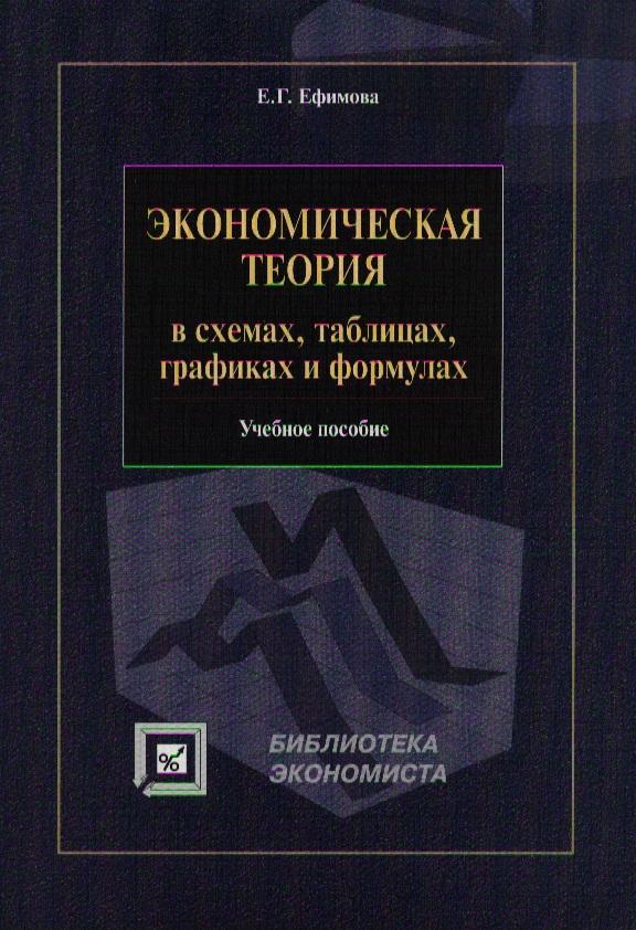 Ефимова Е. Экономическая теория в схемах таблицах графиках и формулах Уч. пос. sitemap 30 xml page 9