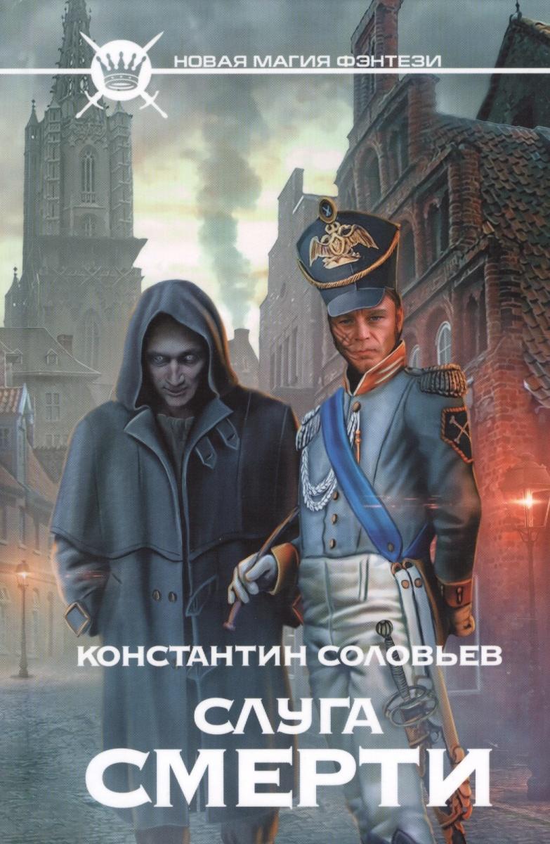 Соловьев К. Слуга Смерти ISBN: 9785170748921 гольдони к слуга двух господ