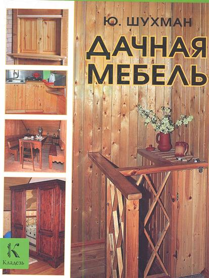 Дачная мебель