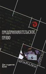 Предпринимательское право Для студентов вузов+2 изд