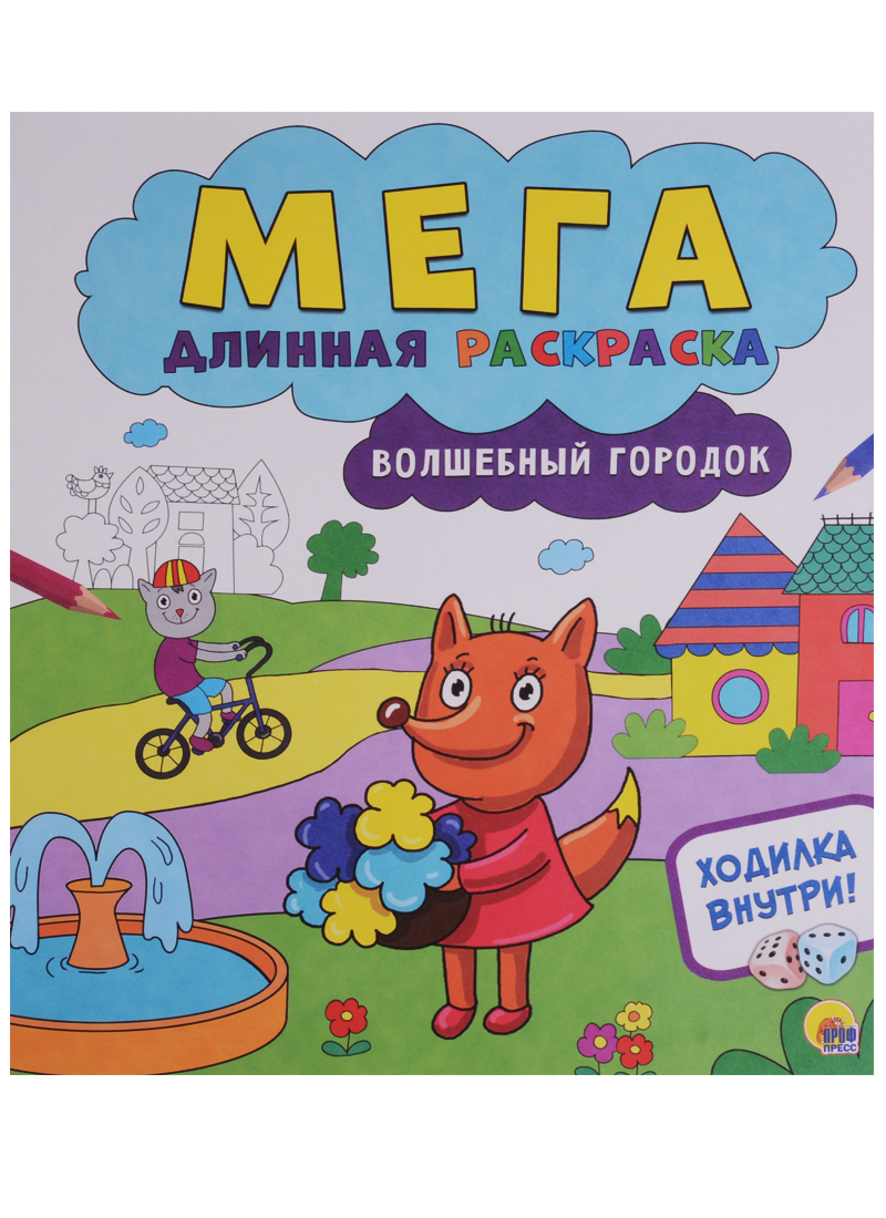 Мегадлинная раскраска. Волшебный городок ISBN: 9785378274666