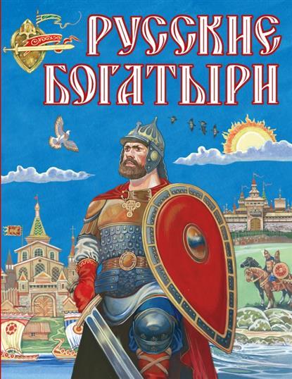 цена на Кондрашова Л. (ред.) Русские богатыри