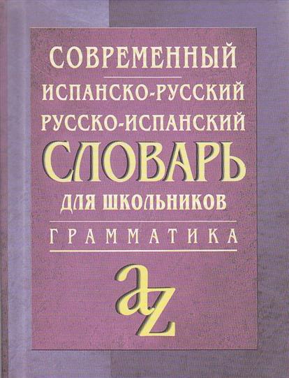 Современный испанско-русский / рус.-исп. словарь.