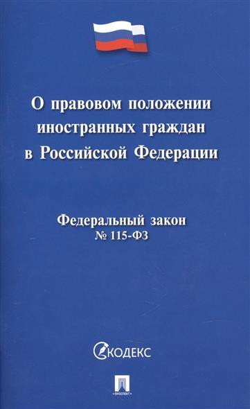 О правовом положении иностранных граждан в Российской Федерации. Федеральный закон № 115-ФЗ