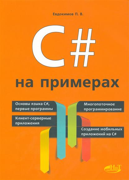 Евдокимов П.В. C# на примерах евдокимов п в c на примерах