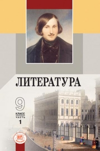 Литература Учеб. 9 кл. 2тт