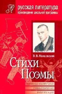 Маяковский Стихи Поэмы