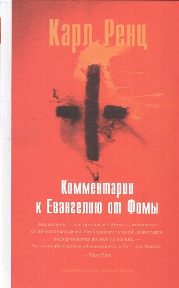 цена на Ренц К. Комментарии к Евангелию от Фомы