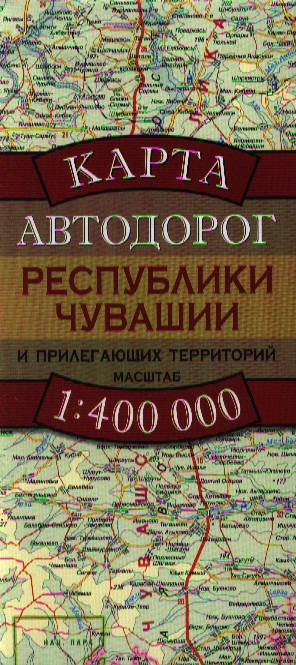 Бушнев А. (рук.) Карта а/д Республики Чувашии