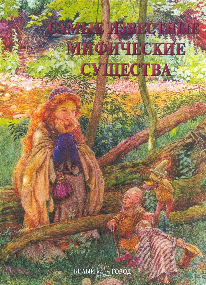 Самые известные мифические существа Илл. энциклопедия