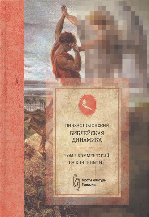 Полонский П. Библейская динамика. Комментарий к Торе. Том I. Комментарий на Книгу Бытия цена