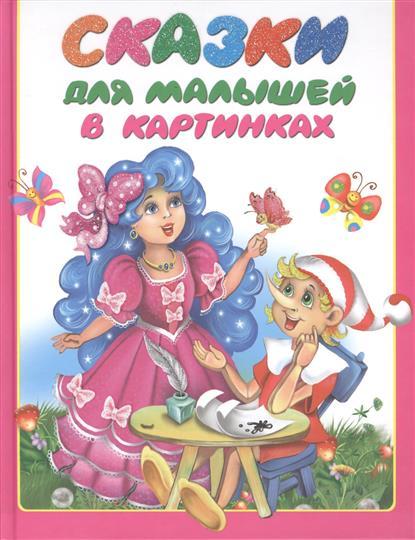 Дмитриева В. (сост.) Сказки для малышей в картинках сотовый телефон irbis sp517 red