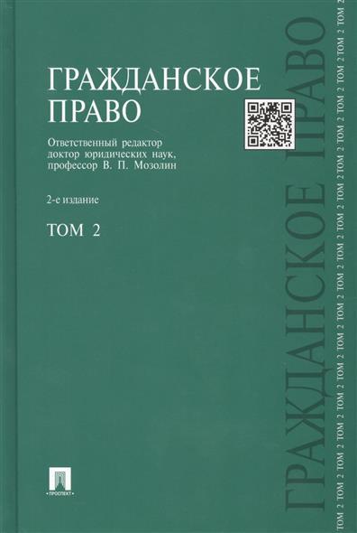 Гражданское право. Том 2. 2-е издание, переработанное и дополненное