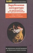 Зарубежная лит-ра от античности до Средневековья