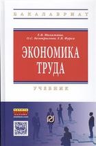Экономика труда. Учебник