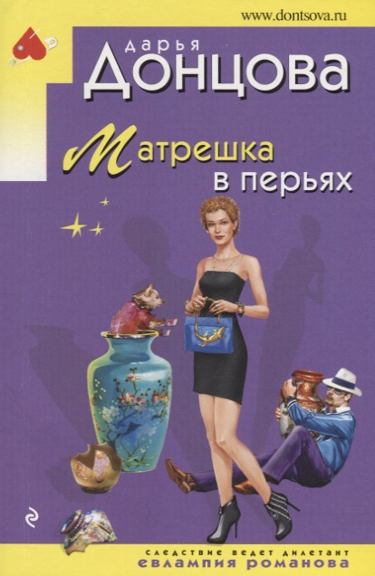 Донцова Д. Матрешка в перьях мр 25 97 матрешка 10м надежда page 7