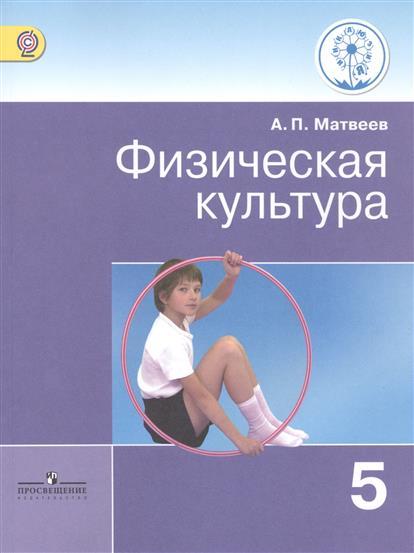 Матвеев А. Физическая культура. 5 класс. Учебник для общеобразовательных организаций. Учебник для детей с нарушением зрения физическая культура 10 класс учебник