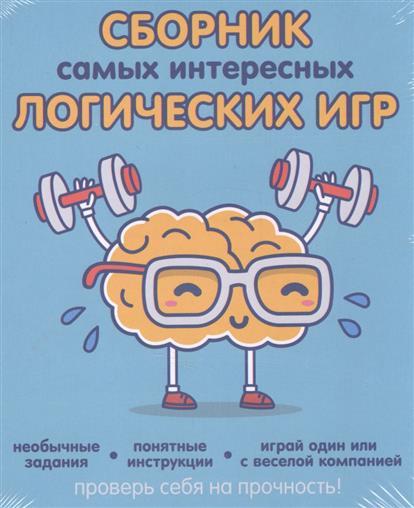 Сборник самых интересных логических игр (комплект из 4-х книг)
