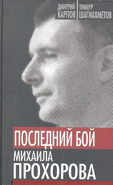 Последний бой Михаила Прохорова