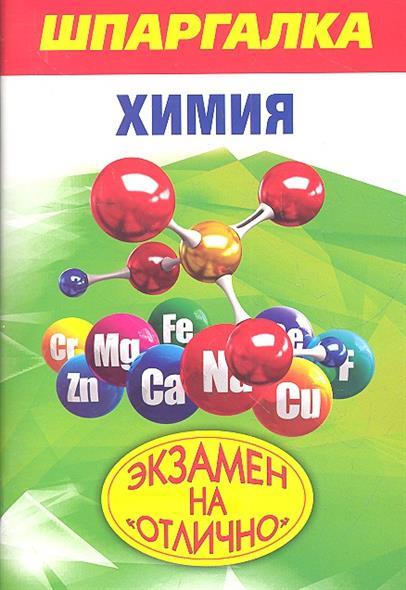 Шпаргалка. Химия