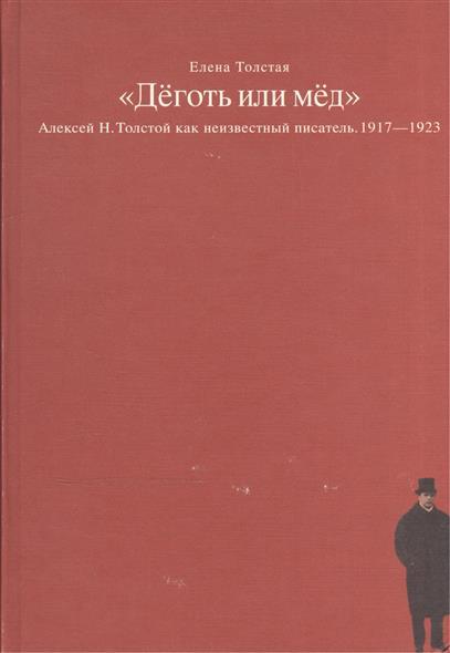Толстая Е. Деготь или мед. Алексей Н. Толстой как неизвестный писатель. 1917-1923