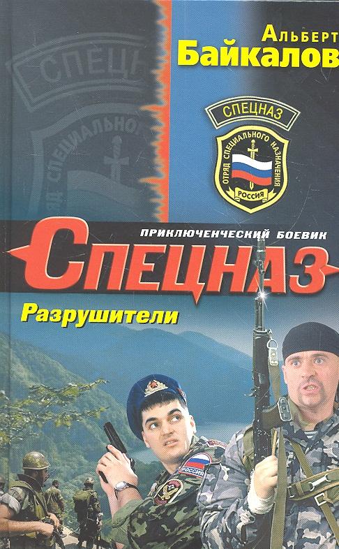 Байкалов А. Разрушители альберт байкалов радикальный удар