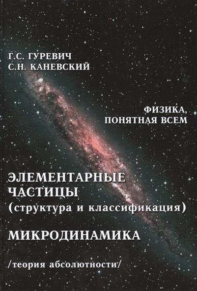 Гуревич Г. Элементарные частицы (структура и классификация). Микродинамика. Теория абсолютности элементарные частицы