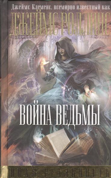 Роллинс Дж. Война ведьмы