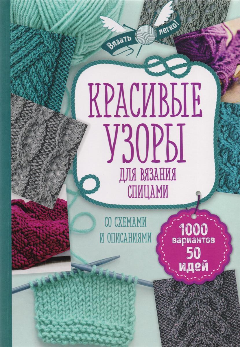 Красивые узоры для вязания спицами со схемами и описаниями. 1000 вариантов, 50 идей