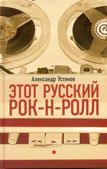 Этот русский рок-н-ролл Т.1/2тт