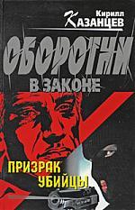 Казанцев К. Призрак убийцы